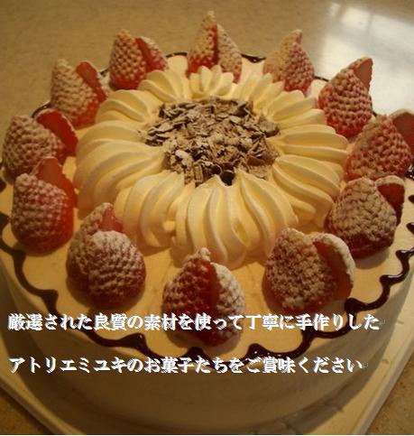 文字入りバースデーケーキ