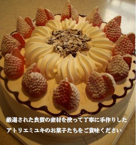 文字入りバースデーケーキ改