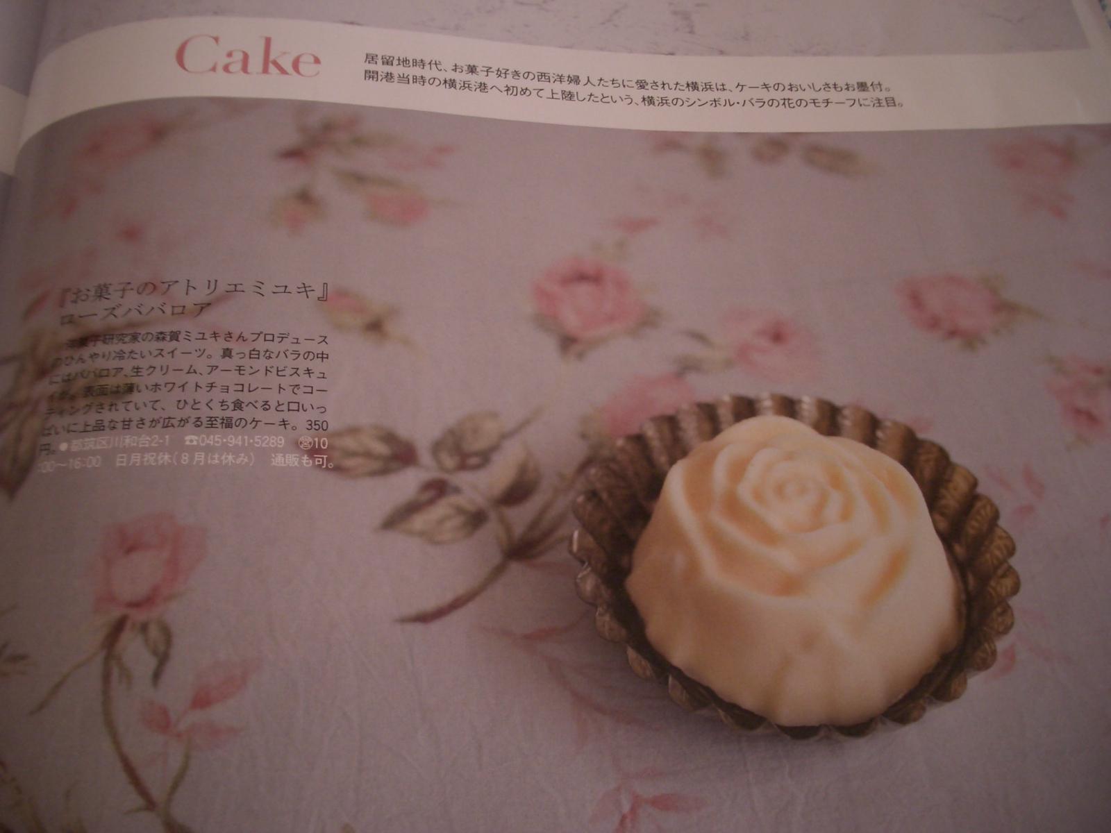 2009年8月27日発売号「Hanako」98ページに「ローズババロア」を載せていただきました。