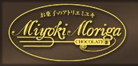 チョコレートケーキ・ パウンドケーキの【アトリエミユキ】