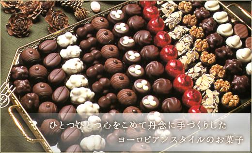 お菓子のアトリエ ミユキ(チョコレート)