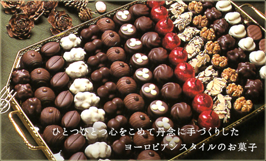 ショコラ(チョコレート)